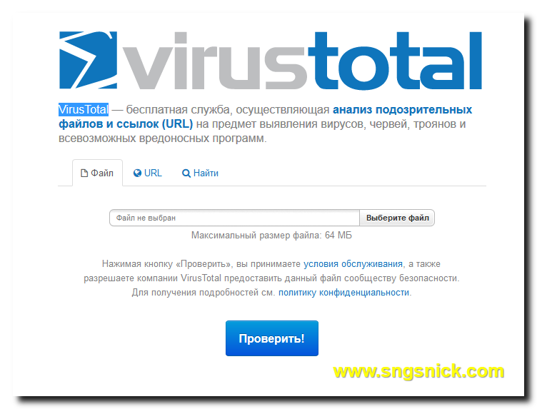 VirusTotal. Вид сервиса.