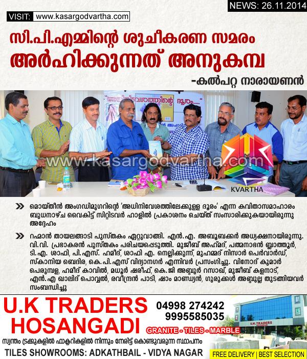 Kasaragod, Kerala, Book, Release, CPM, Moideen Angadimogar, Poem, Kalpatta Narayanan