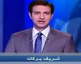 برنامج  الحياة الآن  يقدمه شريف بركات السبت 23-5-2015