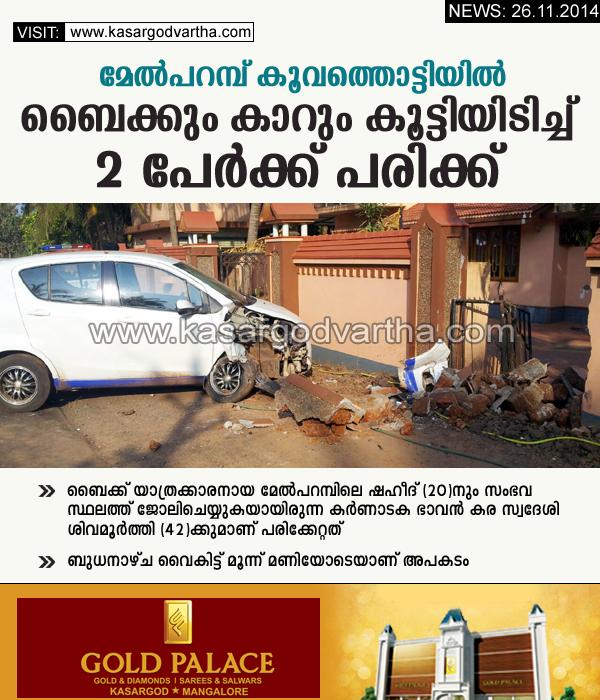 Melparamba, Accident, Injured, Car, Bike, Hospital, Koovathotty, Deli, Shaheed, Shivamoorthi