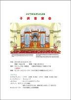 4月22日(日)午後2時30分 子供のためのオルガンコンサート(入場料無料)
