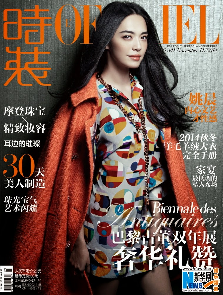yao chen covers l officiel magazine china entertainment news. Black Bedroom Furniture Sets. Home Design Ideas