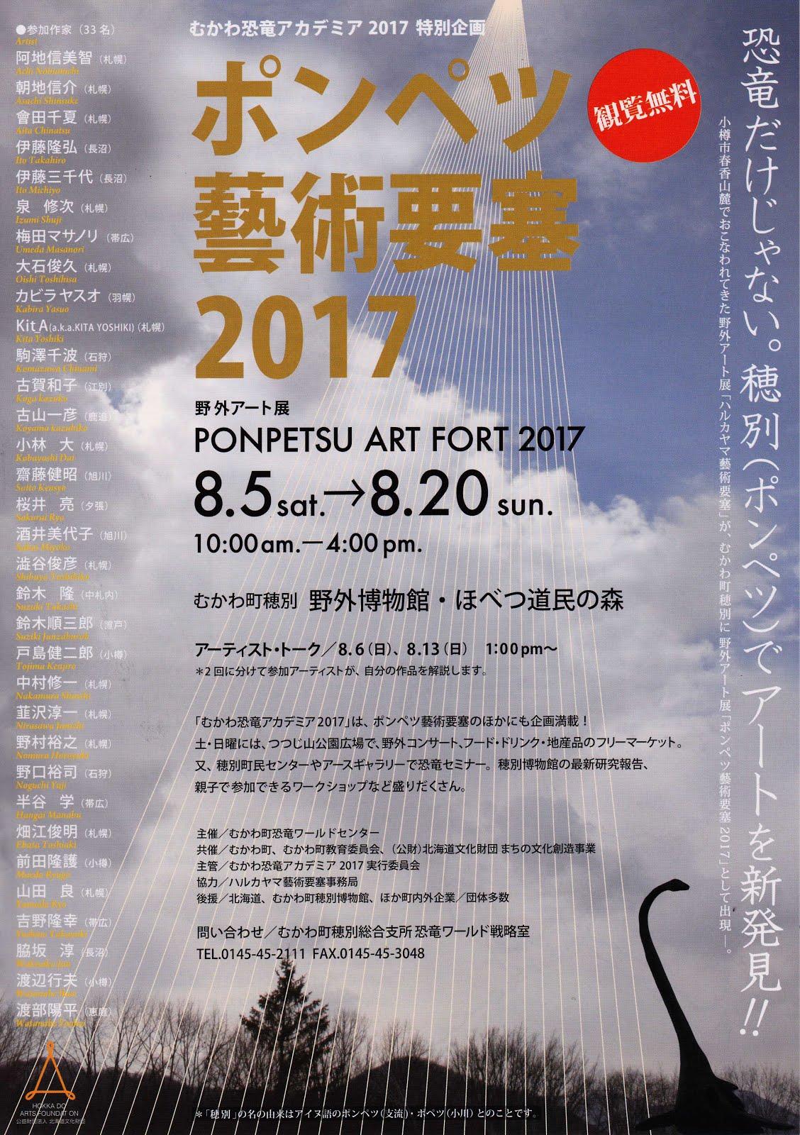 ポンペツ藝術要塞2017