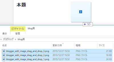 Bloggerの編集画面 複数の画像をドラッグ&ドロップで挿入