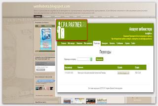 предложение принять участие в партнерской программе CPA.Partner