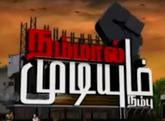 Nammal Mudiyum 06-09-2015 Puthiya Thalaimurai tv Show