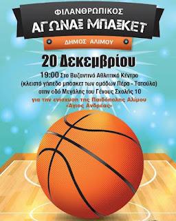 Φιλανθρωπικός αγώνας μπάσκετ από τον Δήμο Αλίμου την Κυριακή (19.00) στο Βυζαντινό