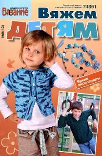 Вяжем детям № 9 2011 Вязание модно и просто