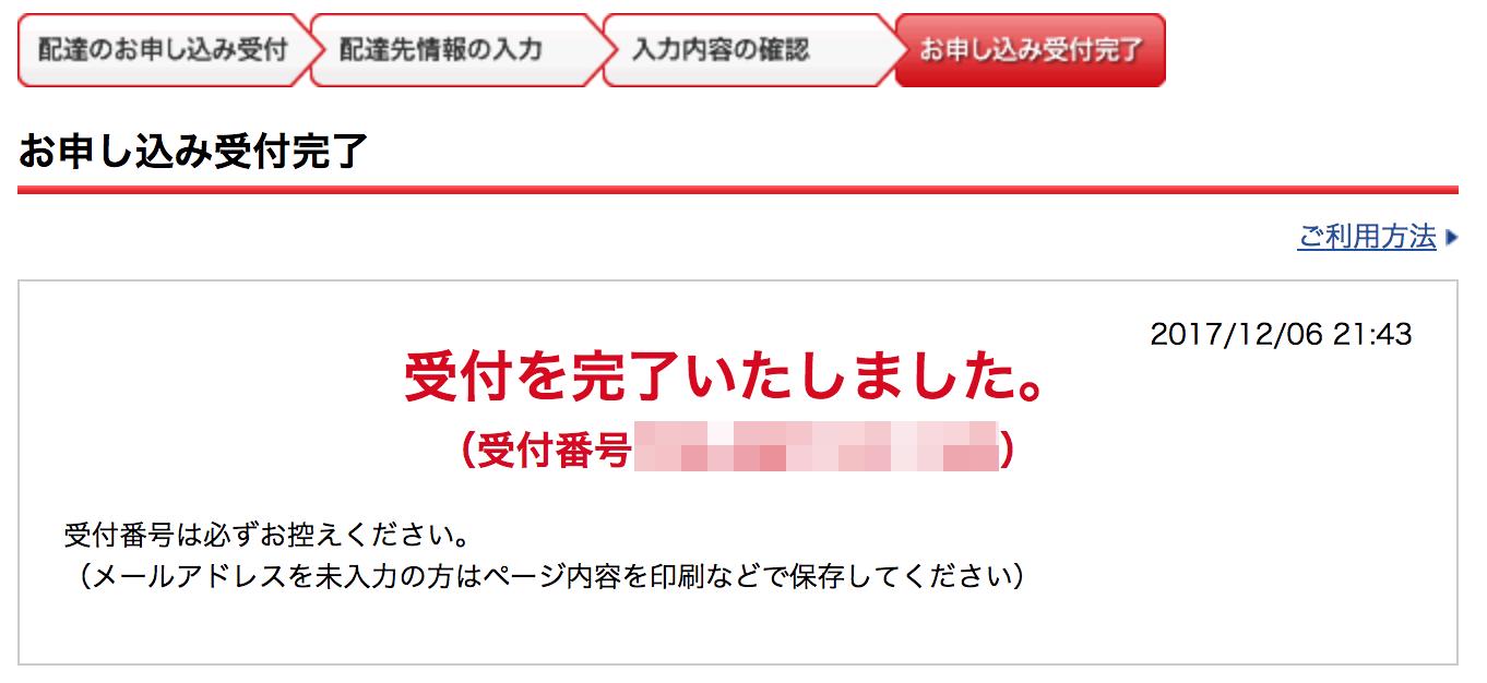 郵便 配達 日本 再