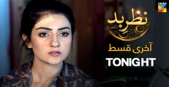 NAZAR E BAD LAST EPISODE 40