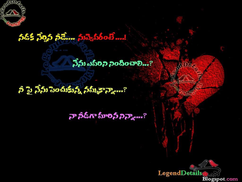 Beautiful Telugu Love Poetry Telugu love quotes Hd wallpapers Telugu wap