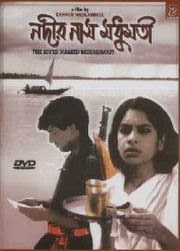NODIR NAME MODHUMATI, A RIVER NAMED MODHUMATI, BANGLA MOVIE, BANGLA MOVIES, BANGLADESHI MOVIE, BANGLADESHI MOVIES, BANGLADESHI FILM, BANGLA FILM.