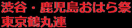渋谷・鹿児島おはら祭 東京鶴丸連