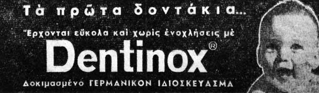 old greek old advertisements - Παλιες ελληνικες διαφημισεις