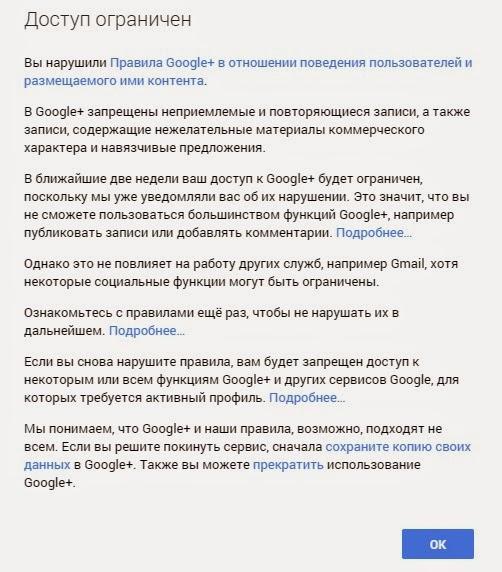 Ваш доступ к Google+ ограничен