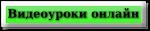 www.videouroki-onlain.com/