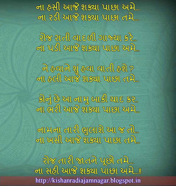 Gujarati Gazal 05/08/2105