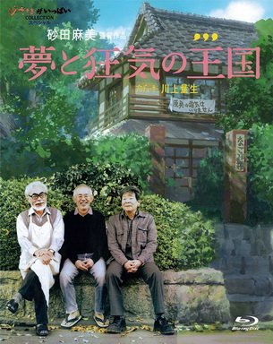 [MOVIES] 夢と狂気の王国 (2014/05/21) (BDRIP)