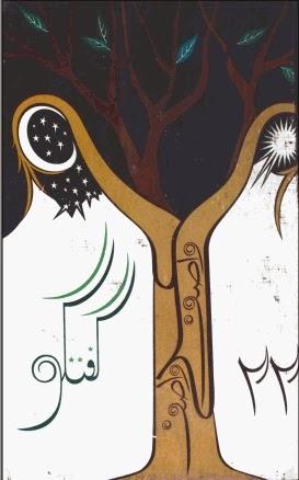 Guftagoo 22 By Wasif Ali Wasif