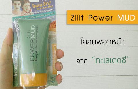 ZiiiT Power Mud โคลนพอกหน้าจากทะเลเดดซี