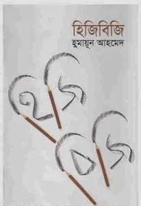 Hiji biji by Humayun Ahmed (Boi Mela 2013)