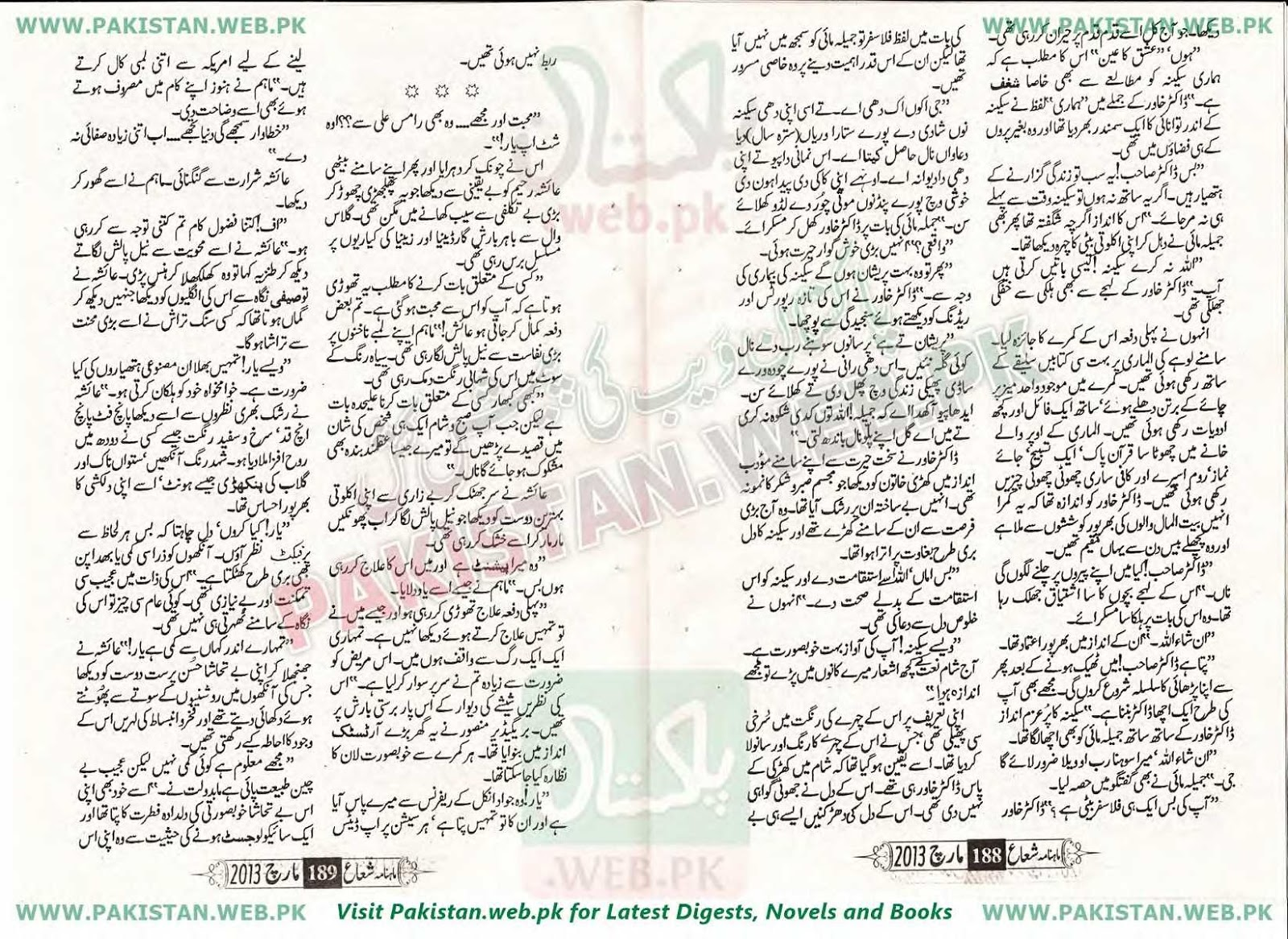 Kitab Dost: Shuaa Digest March 2013 Online Reading