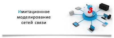 Сеть связи Wi-Fi 802.11