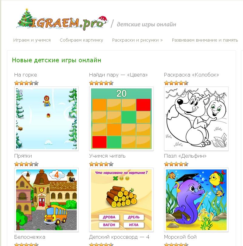 Пазлы онлайн для детей 4 лет раскраски