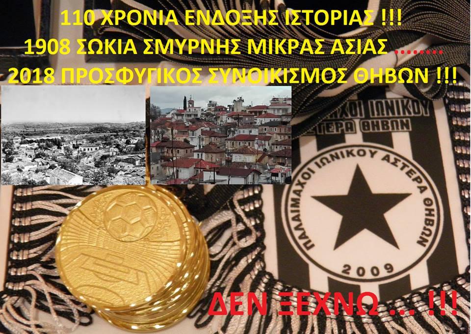 110 ΧΡΟΝΙΑ ΙΩΝΙΚΟΣ ΑΣΤΕΡΑΣ