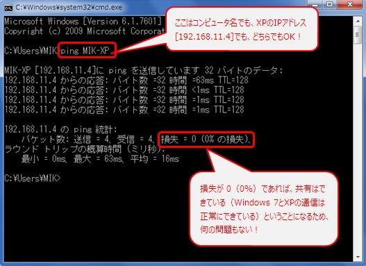 ネットワーク画面上に表示されないPCにpingを飛ばして通信確認