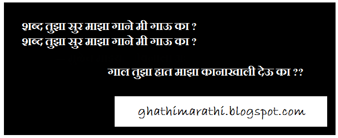 marathi ukhane funny comedy2