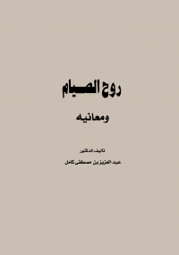 روح الصيام ومعانيه - كتابي أنيسي
