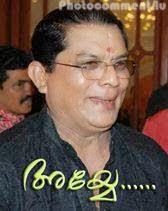 Funny malayalam dialogue - ayye - Jagathi
