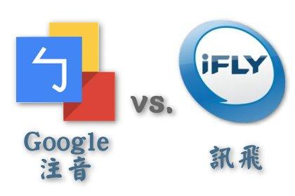 Google 注音輸入法 vs 訊飛輸入法__輸入效能比較(手寫及語音)