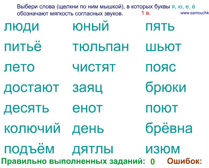 пример слов с знаком обозначающий мягкость согласного