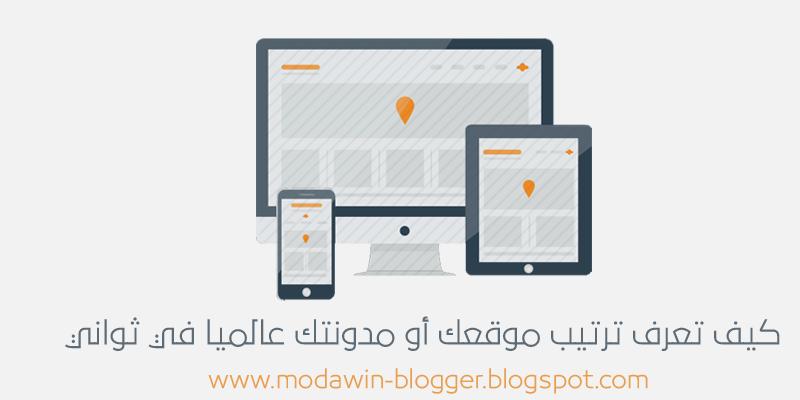 كيف تعرف ترتيب موقعك أو مدونتك عالميا في ثواني