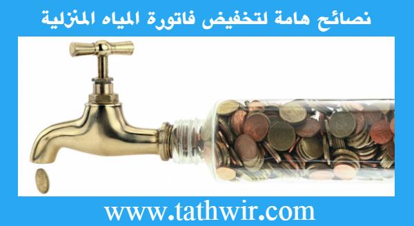 نصائح هامة لتخفيض فاتورة إستهلاك  المياه المنزلية Reduce water bill