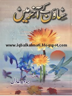 Sawan Ke Aakhir Mein by Javed Adil