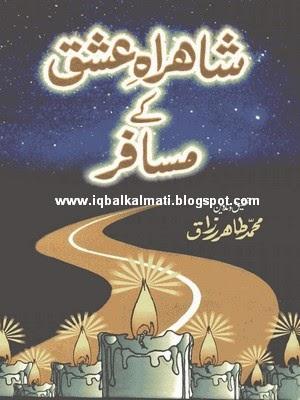 Shahrah Ishaq Kay Musafir By Tahir Abdur Razzaq