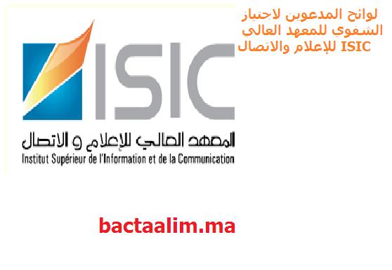 Liste finale des Étudiants retenus au concours d'Accès en 1ère année de Licence à l'ISIC