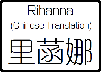 Chinese Tattoo Translation