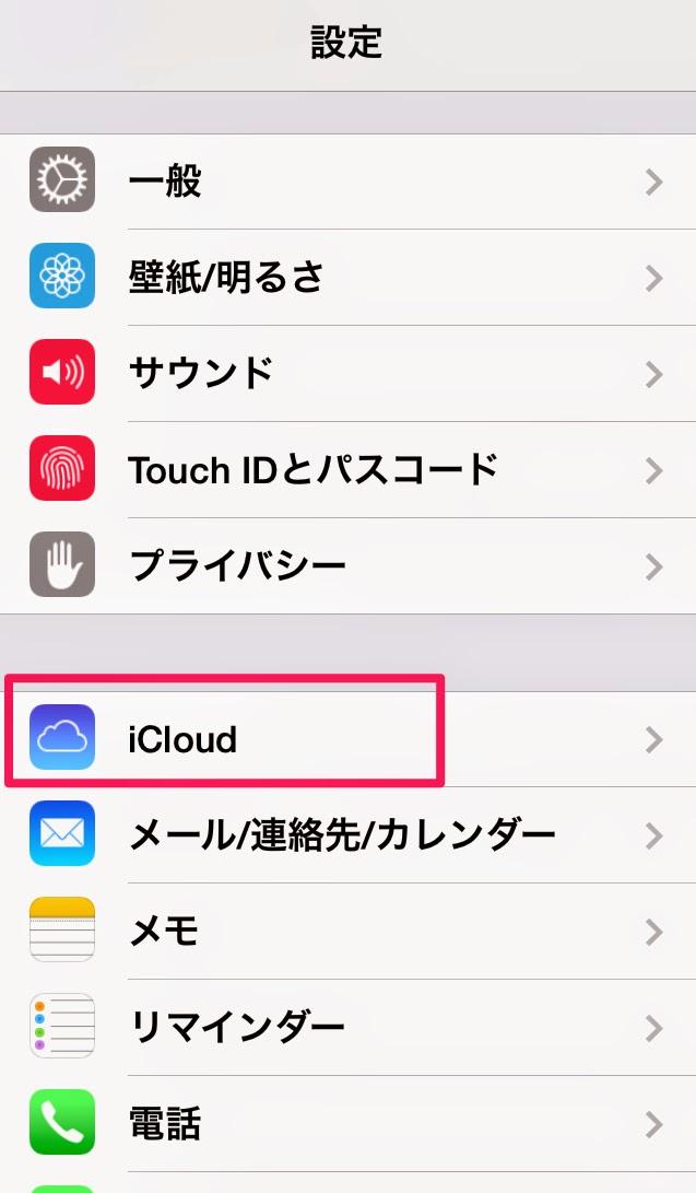 iCloud 上のバックアップから iPhone を復元する方 …