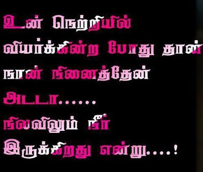 Love Quotes in Tamil  Kavithai