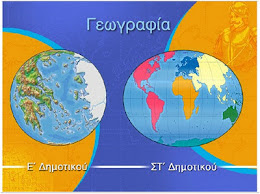 Λογισμικό Γεωγραφίας Ε-ΣΤ
