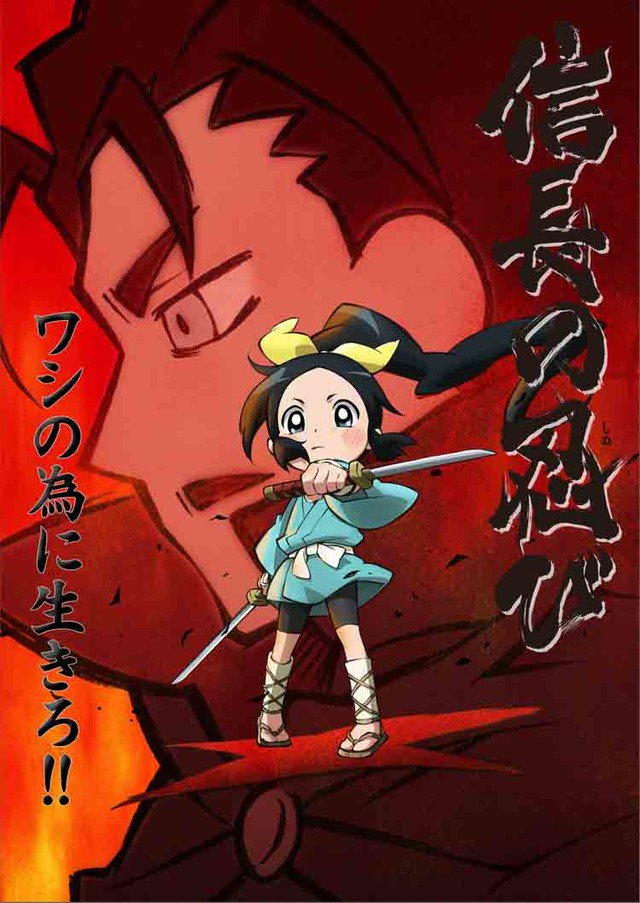 Capitulos de: Nobunaga no Shinobi