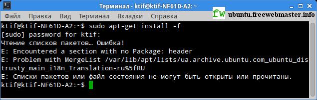 Ошибка команды sudo apt-get install -f в терминале Ubuntu