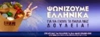Στηρίζουμε την Ελληνική Οικονομία