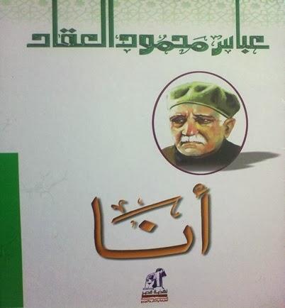 تحميل كتاب انا لعباس محمود العقاد