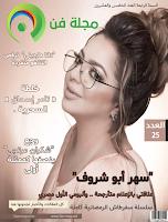 مجلة فن العدد 23