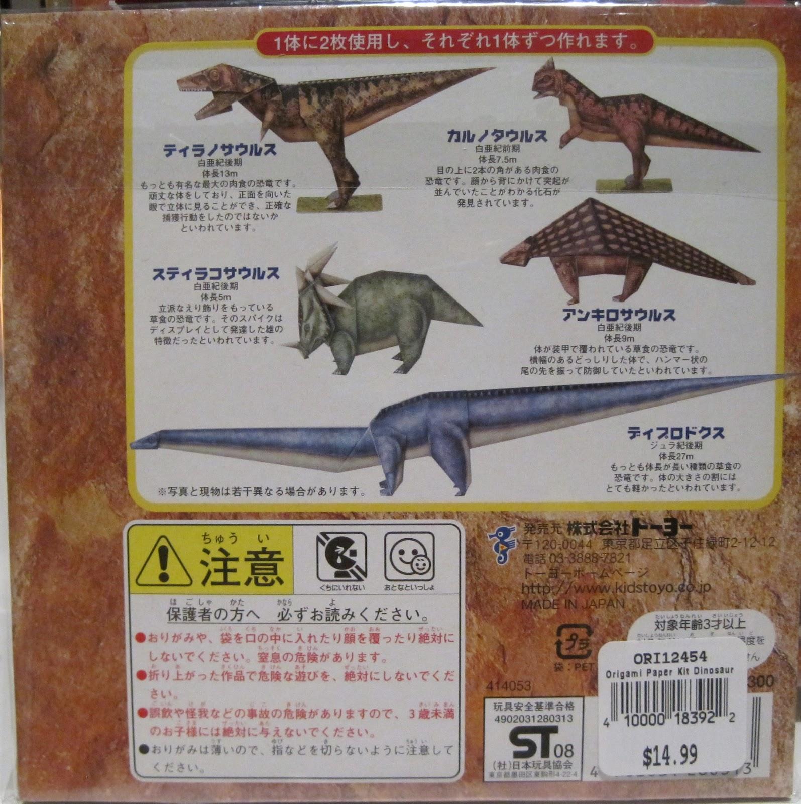 Japan its a wonderful rife dinosaur origami skill set you could make a ankylosaurus tyrannosaurus carnotaurus styracosaurus and a sauropod brontosaurus family of critters of some sort i jeuxipadfo Choice Image